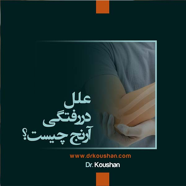 علت دررفتگی آرنج