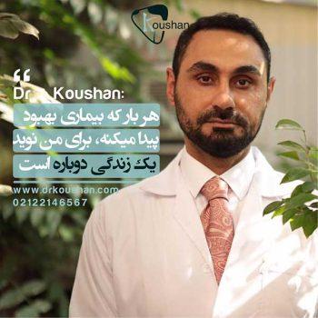 عمل جراحی شانه - دکتر علی کوشان